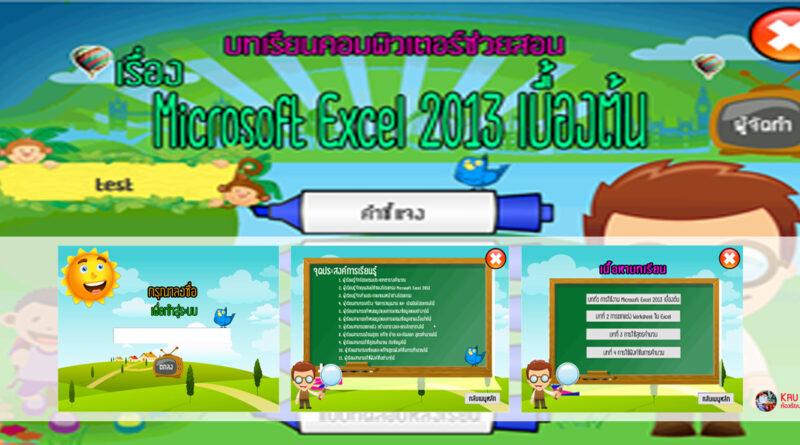 วิจัยการพัฒนาบทเรียนคอมพิวเตอร์ช่วยสอน เรื่องการใช้โปรแกรม Microsoft Excel 2013 เบื้องต้น ชั้นมัธยมศึกษาปีที่ 6 โรงเรียนพระครูพิทยาคม
