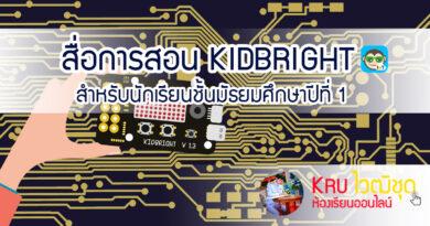 การเขียนโปรแกรม kidbright