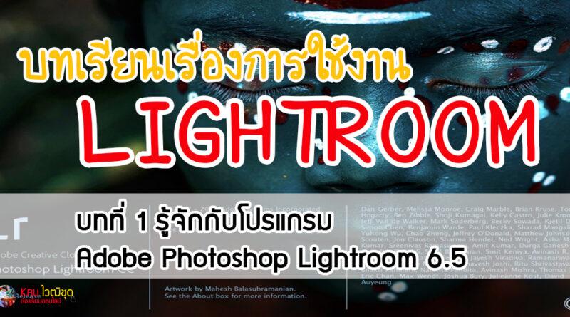 การใช้งานโปรแกรม Adobe Photoshop Lightroom