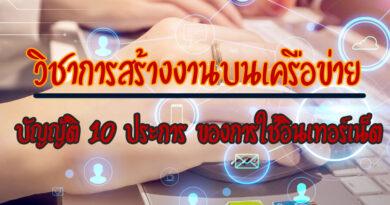 บัญญัติ 10 ประการ ของการใช้อินเทอร์เน็ต
