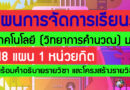 แผนการจัดการเรียนรู้วิทยาการคำนวณ ม.1 doc