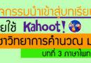 kahoot วิทยาการคำนวณ ม.1 บทที่ 3 โปรแกรมภาษาไพทอน