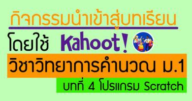 kahoot วิทยาการคำนวณ scratch ม.1