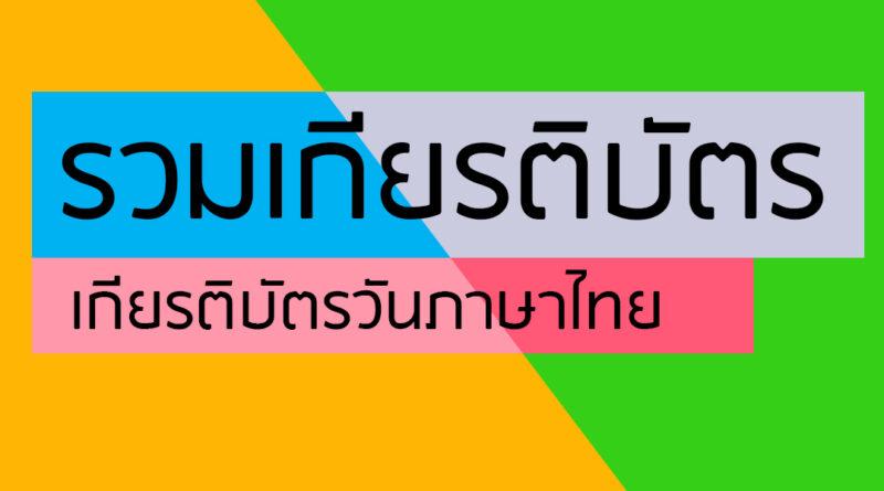 เกียรติบัตรวันภาษาไทย