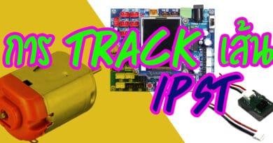 track เส้น ipst1