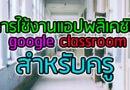 การใช้งาน google classroom สำหรับครู
