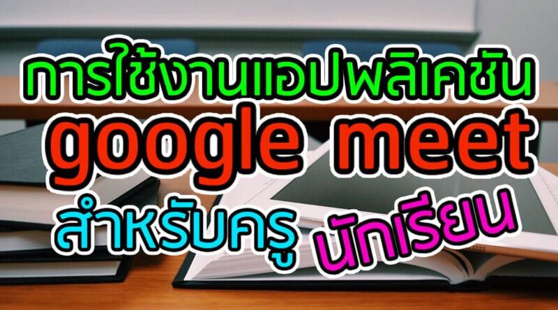 การใช้งาน google meet นักเรียน ครู