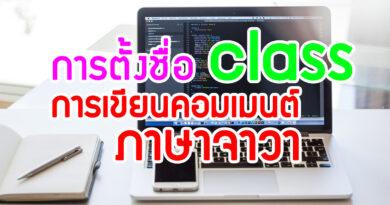 การตั้งชื่อ class การเขียนคอมเมนต์ภาษาจาวา