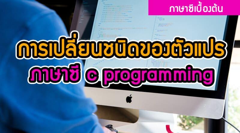 การเปลี่ยนชนิดของตัวแปร ภาษาซี c programming