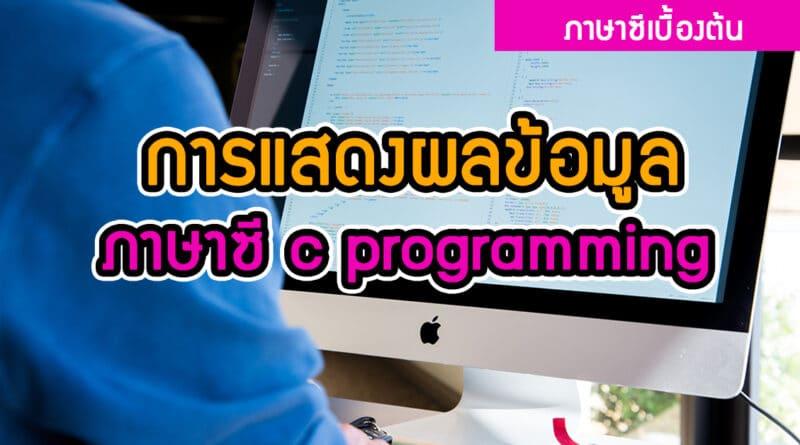 การแสดงผลข้อมูล ภาษาซี c programming