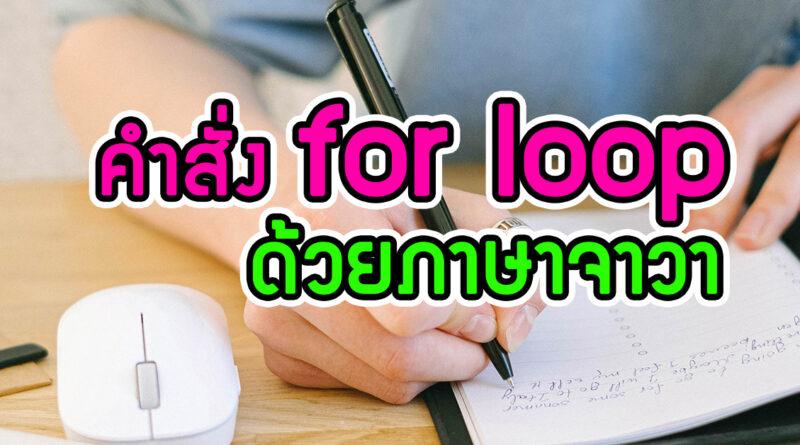 คำสั่ง for loop ด้วยภาษาจาวา