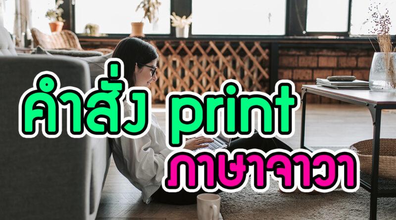 คำสั่ง print ภาษาจาวา (java)