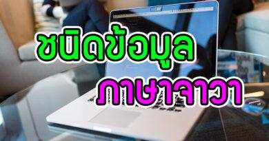 ชนิดข้อมูลภาษาจาวา