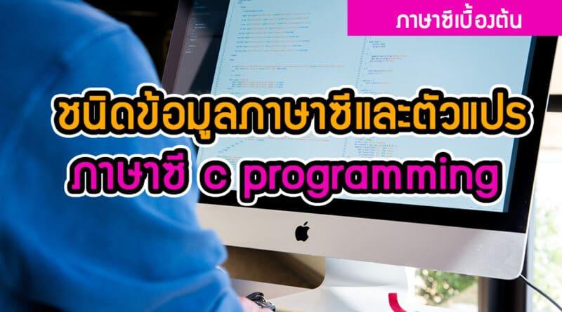 ชนิดข้อมูลภาษาซีและตัวแปร ภาษาซี c programming