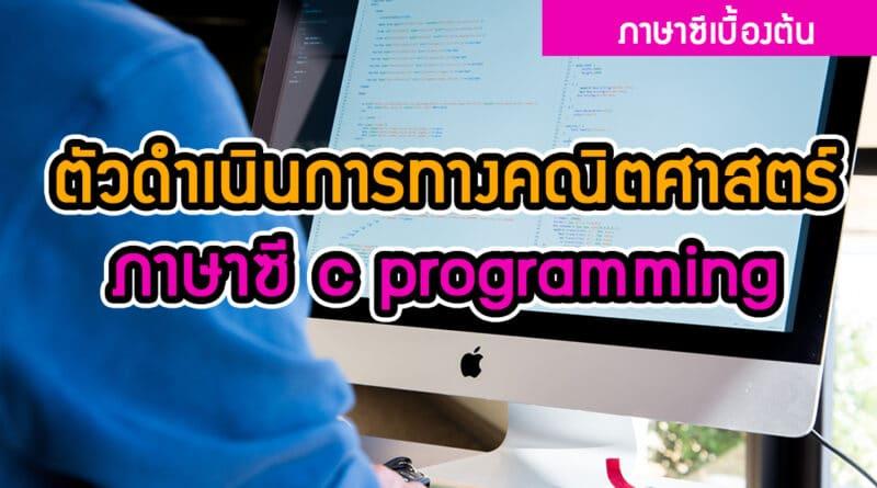ตัวดำเนินการทางคณิตศาสตร์ ภาษาซี c programming