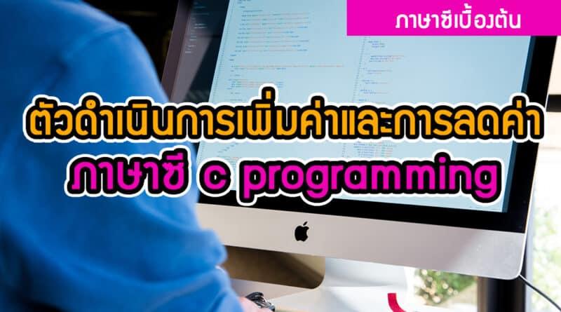 ตัวดำเนินการเพิ่มค่าและการลดค่า ภาษาซี c programming