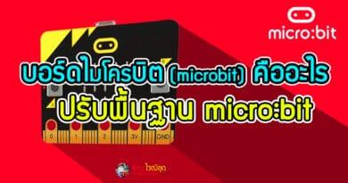 บอร์ดไมโครบิต microbit คืออะไร ข้อดี ข้อดี