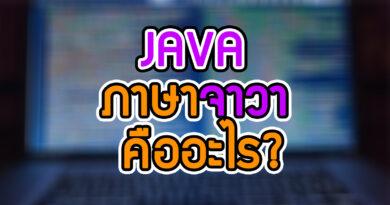 ภาษาจาวาคืออะไร