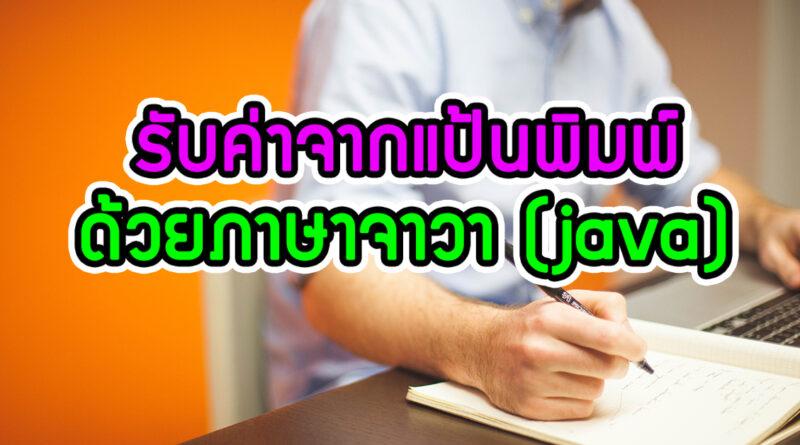 รับค่าจากแป้นพิมพ์ ด้วยภาษาจาวา (java)