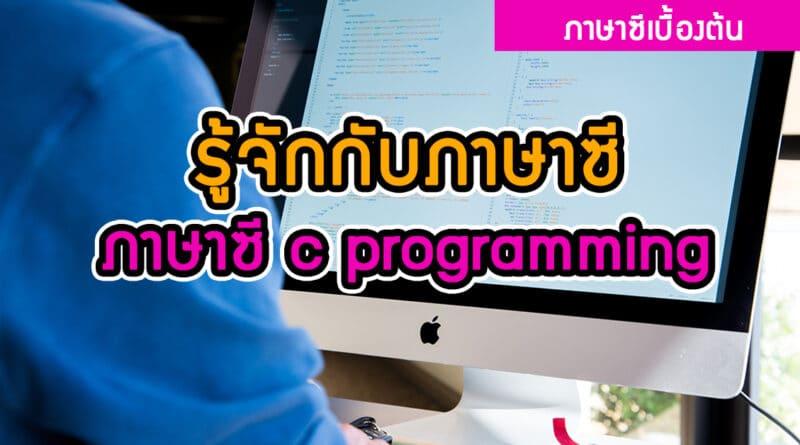 รู้จักกับภาษาซี ภาษาซี c programming