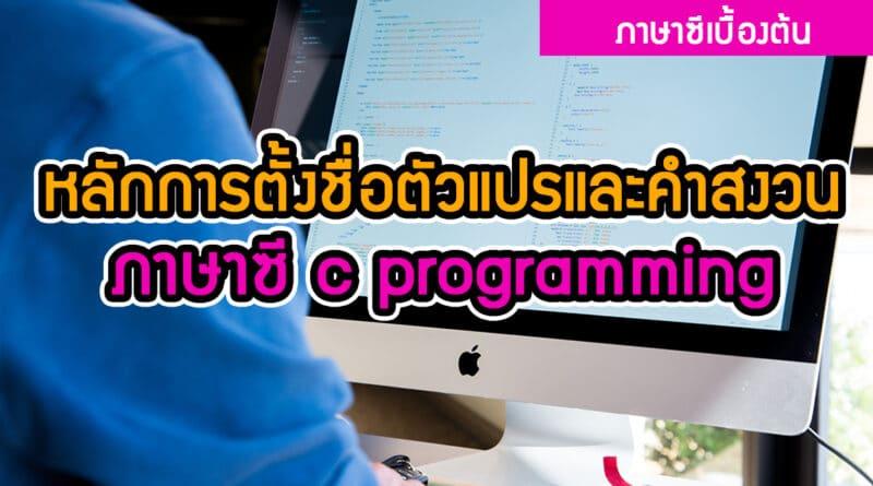 หลักการตั้งชื่อตัวแปรและคำสงวน ภาษาซี c programming
