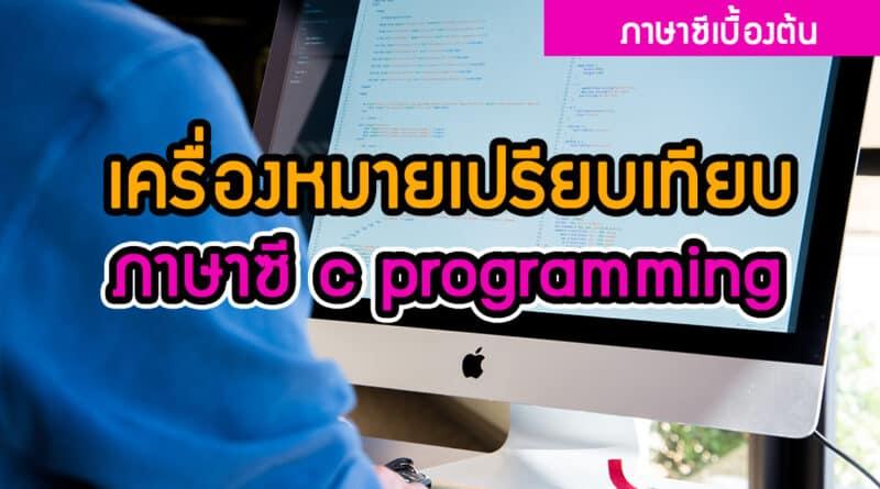 เครื่องหมายเปรียบเทียบ ภาษาซี c programming