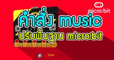 ไมโครบิต makecode for microbit คำสั่ง music ปรับพื้นฐาน