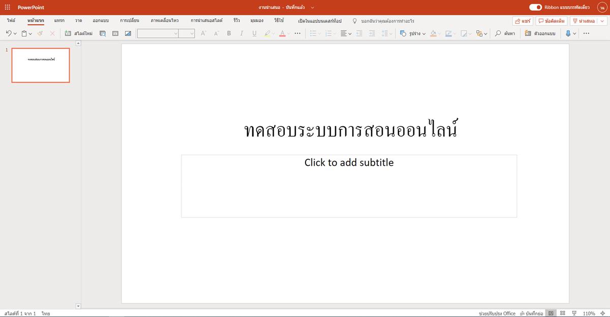powerpointออนไลน์