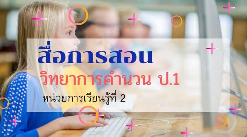 สื่อการสอนวิชาวิทยาการคำนวน ป.1