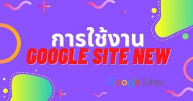 การใช้งาน google site new