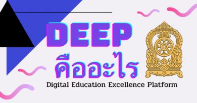 DEEP คือ สมัคร ปัญหา ครู นักเรียน